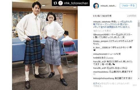 唐沢寿明さんのスカート姿、意外と好評