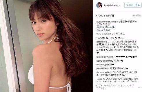 深田恭子 Instagram
