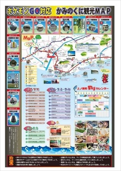ポケモンGO対応版かみのくに観光MAP