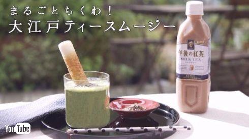 平野レミ 午後の紅茶 スムージー ちくわ