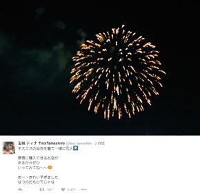 玉城ティナ Twitter 花火