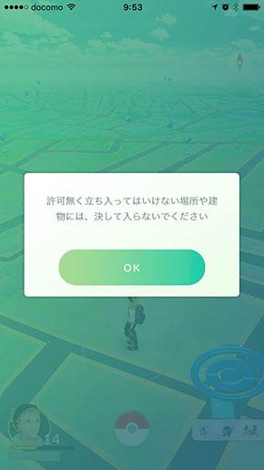 ポケモンGOアップデート