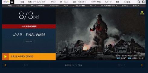 午後のロードショー ゴジラ GODZILLA FINAL WARS
