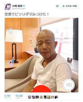 小嶋陽菜 こじはる ポケモンGO 小峠英二