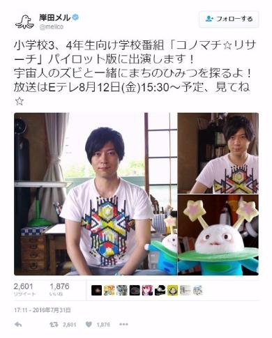 岸田メル NHK