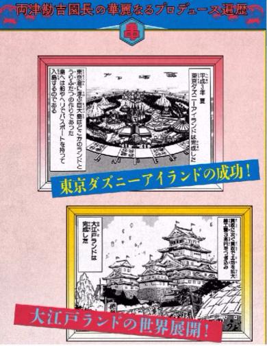 こち亀 40周年 亀やしき テーマパーク 浅草花やしき