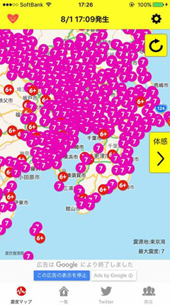 アプリ 地震 速報