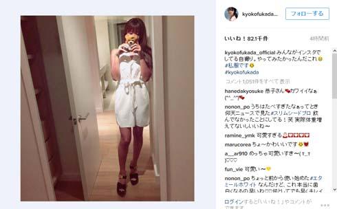 深田恭子 Instagram 自撮り