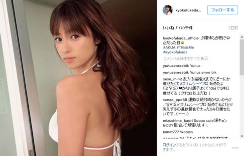 深田恭子 Instagram 白ビキニ 見返り美人
