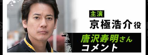 THE LAST COP ラストコップ 唐沢寿明