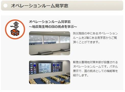 シン・ゴジラ オペレーションルーム 東京臨海広域防災公園