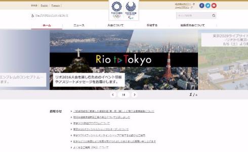 消費者庁 オリンピック財団 詐欺 電話 チケット