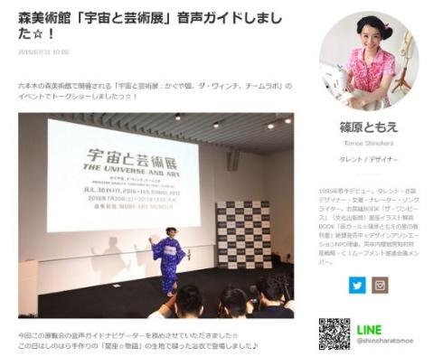 篠原ともえブログ「宇宙と芸術展」