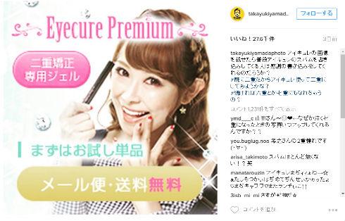 スパム広告と山田孝之さん