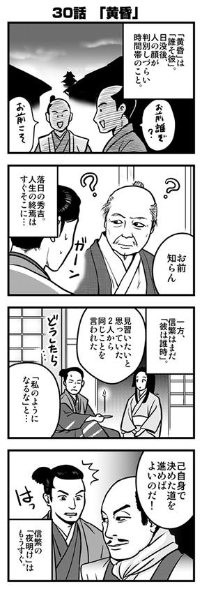 「真田丸」振り返り4コマ(7月31日放送分『黄昏』)