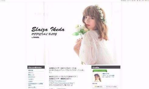 池田エライザ ブログ