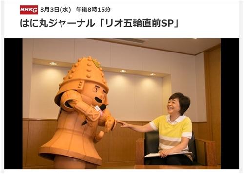 NHK_PR はに丸くん