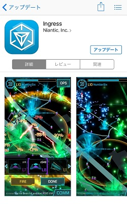Ingress日本語音声対応