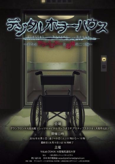 大阪電気通信大学 デジタルホラーハウス 2016 お化け屋敷