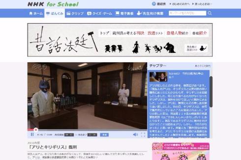 NHK for School 昔話法廷 アリとキリギリス 裁判