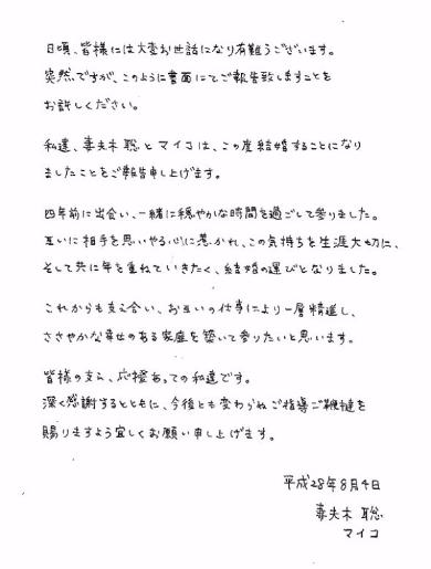 妻夫木聡 結婚