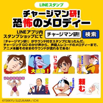 チャー研 LINEスタンプ