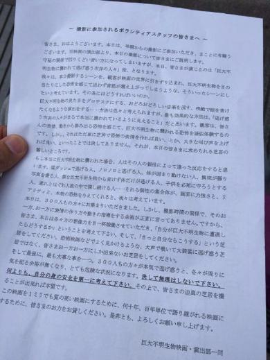 シン・ゴジラ エキストラ 演技 説明 蒲田文書