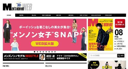 メンズノンノ 公式サイト