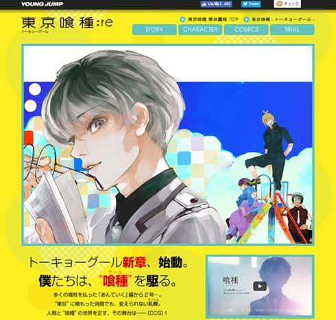 東京喰種:re 公式サイト