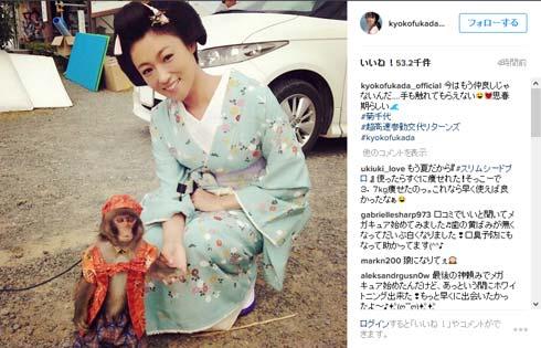 深田恭子 Instagram 着物