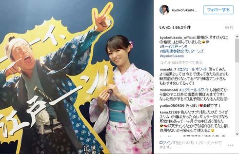 深田恭子 Instagram 着物 佐々木蔵之介