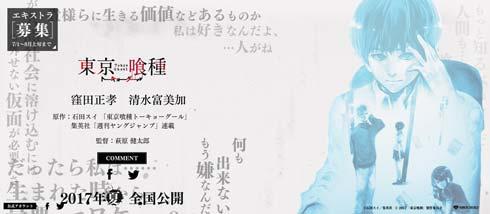 映画「東京喰種トーキョーグール」 公式サイト