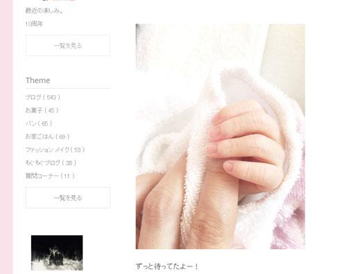 酒井彩名 ブログ 出産報告