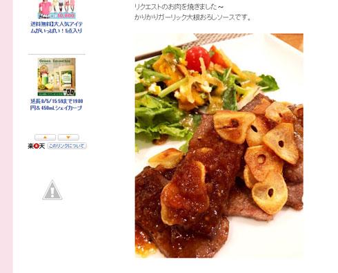 酒井彩名 ブログ 料理