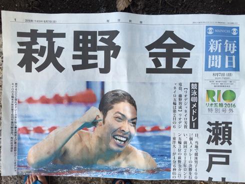 萩野選手金メダル