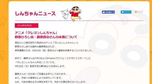 クレヨンしんちゃん テレビ朝日 公式サイト