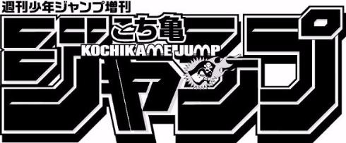 こち亀ジャンプ ロゴ