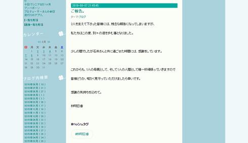 石井慧さんとの離婚について林明日香さんがコメント