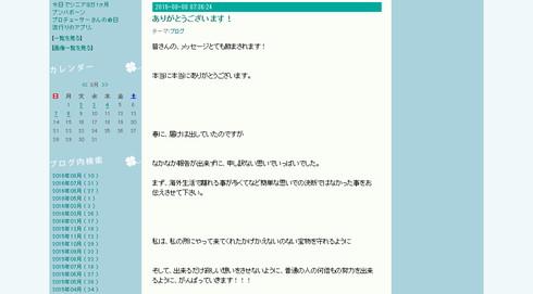 林明日香さんの8月8日のブログ「ありがとうございます!」