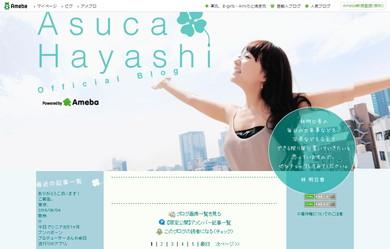 林明日香オフィシャルブログ