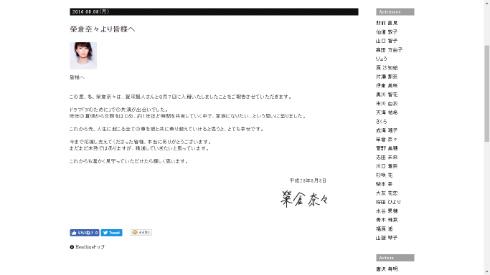榮倉奈々さんの報告