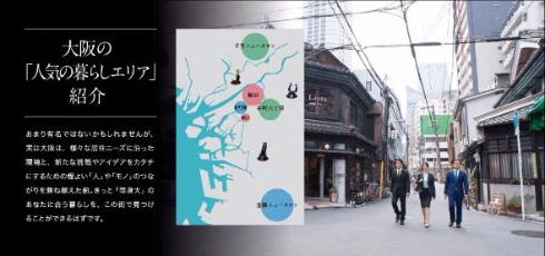 ボケない大阪移住プロジェクト 大阪