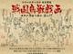 タヌキの家康にカッパなザビエル 日本の歴史で遊んで学ぶ「戦国鳥獣戯画」が10月放送開始