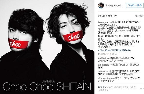 「JINTAKA」のデビュー曲「Choo Choo SHITAIN」ジャケット