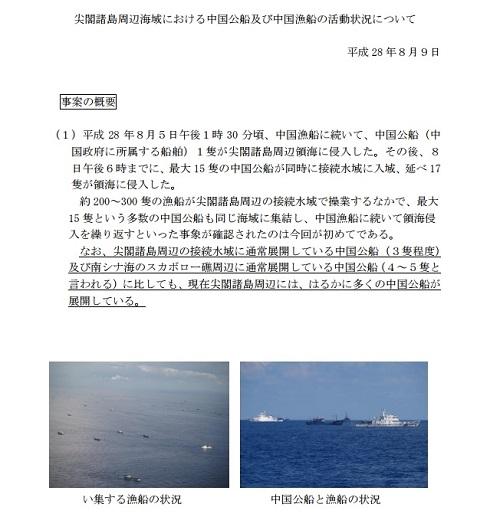 中国 領海侵入 外務省 日本政府