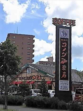 コメダ珈琲東札幌