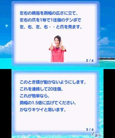 EYERESH for ニンテンドー3DS 眼 目 ストレッチ 石垣尚男