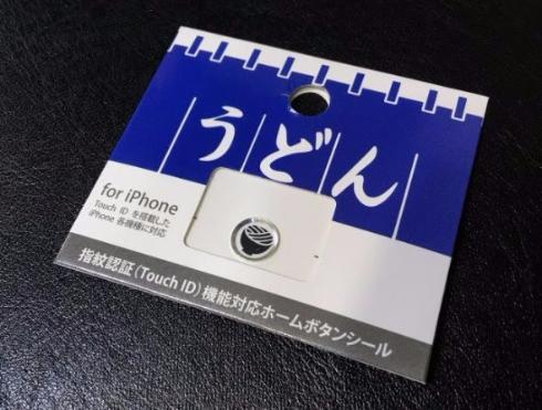 うどん iPhone ホームボタンシール 香川