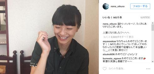 榮倉奈々 Instagram 結婚報告