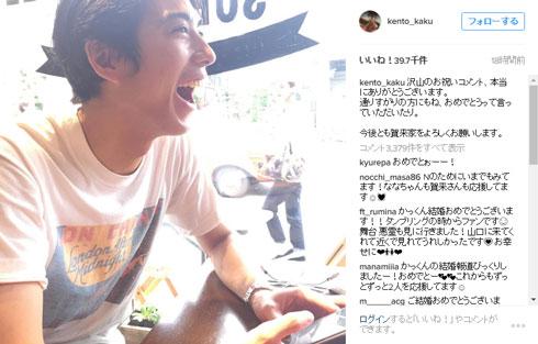 賀来賢人 Instagram 結婚報告